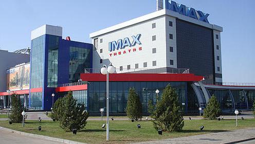 Киноцентр Imax